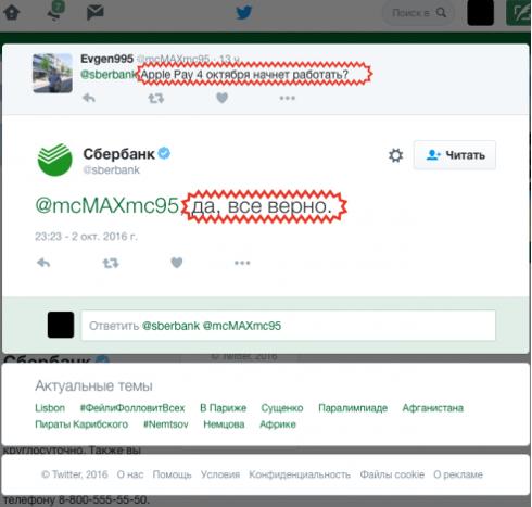Сбербанк проговорился о дате запуска apple pay в россии