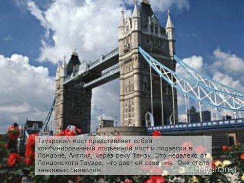 Солнечный викторианский мост в лондоне