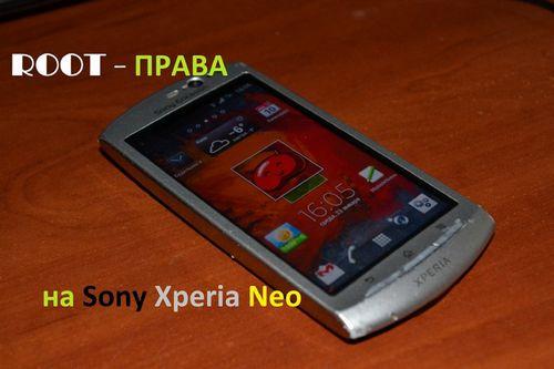 Sony ericsson показала android-смартфон xperia neo v