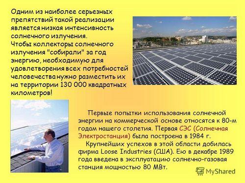 Сша. половина новых источников энергии – возобновляемые