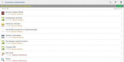System app remover 2.8.1020 менеджер приложений