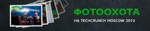 Techcrunch moscow 2013: финалисты и победитель «битвы стартапов»