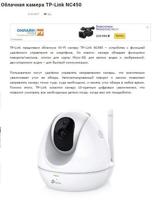 Tp-link представила облачную камеру nc450