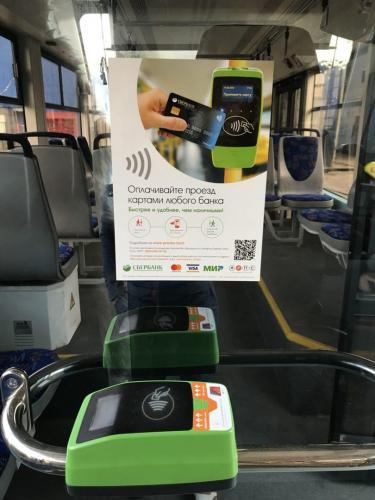 Трамваи ростова оснащены оборудованием для оплаты за проезд банковскими картами
