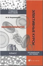 Учебное пособие нанотехнология для старшеклассников
