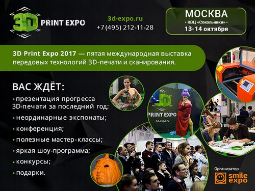 В октябре в москве пройдет выставка 3d-печати и сканирования 3d print expo 2017