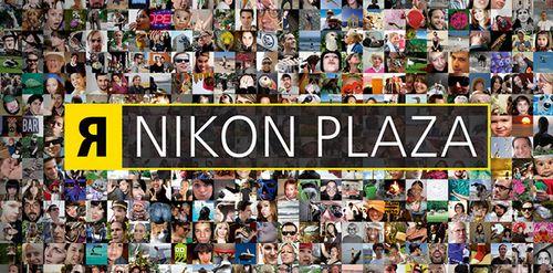 В россии открылся фотоцентр nikon plaza