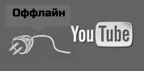 В youtube появилась функция офлайн-просмотра видео