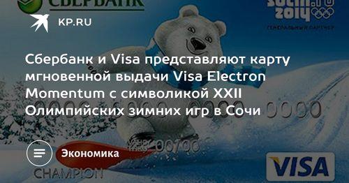 Visa сообщает об инциденте с нарушением безопасности в восточной европе