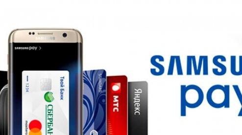 Возможности платёжной системы samsung pay превзойдут apple pay