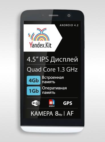 Выпущен первый «яндекс»-смартфон. цена