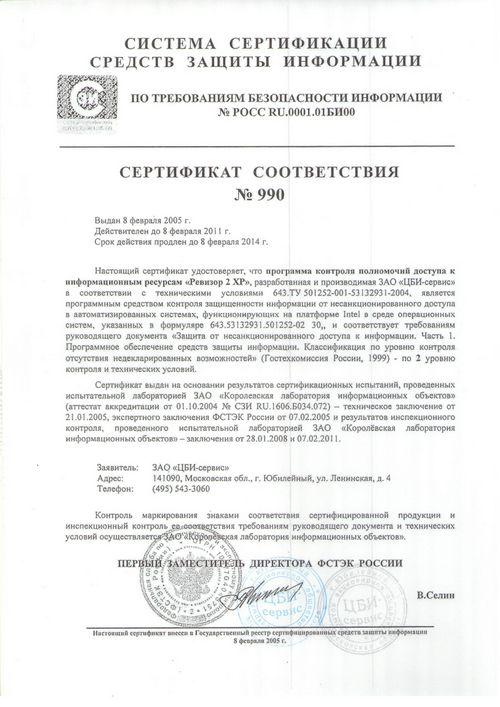 Windows xp сертифицирован на соответствие требованиям безопасности рф
