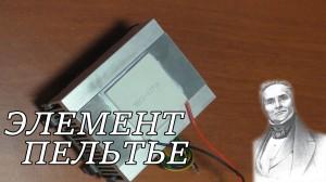 Зарядное устройство для мобильного телефона на основе элемента пельтье