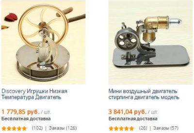Зарядное устройство из двигателя стирлинга